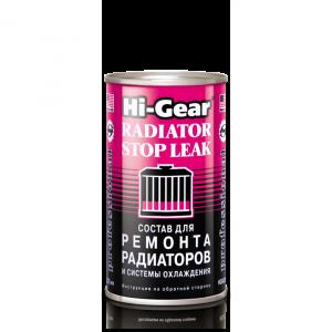 HG9025 - Состав для ремонта радиаторов и системы охлаждения