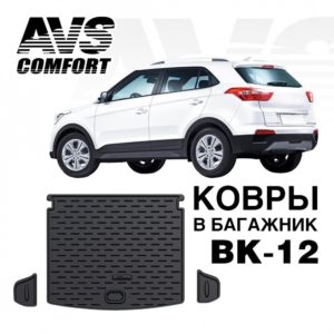 Коврик в багажник 3D Hyundai Creta (2016-) AVS BK-12