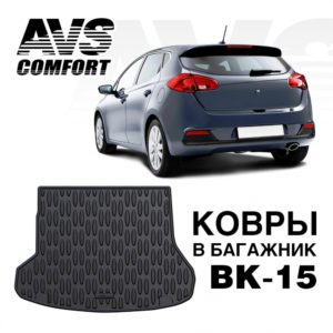 Коврик в багажник 3D Kia Ceed HB (2012-) (кроме Luxe) AVS BK-15