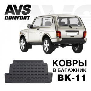 Коврик в багажник 3D Lada 21214M НИВА 3дв. (LADA 4Х4) (2009-) AVS BK-11