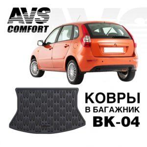 Коврик в багажник 3D Lada Kalina I,II НВ (2004-, 2013-) AVS BK-04