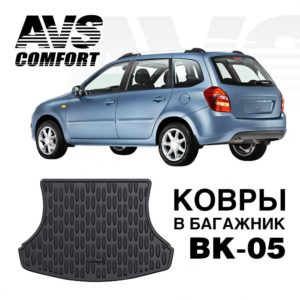 Коврик в багажник 3D Lada Kalina SD.WАG (2004-) AVS BK-05