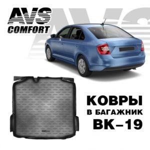 Коврик в багажник 3D Skoda Rapid (2013-) (без ушей) AVS BK-19
