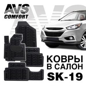 Коврики в салон 3D Hyundai ix35 (2010-) AVS SK-19 (4 предм.)