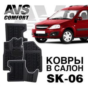 Коврики в салон 3D Lada Largus (2012-) (без 3-го ряда) AVS SK-06 (4 предм.)