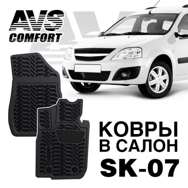 Коврики в салон 3D Lada Largus (фургон) (2012-) перед. AVS SK-07 (2 предм.)