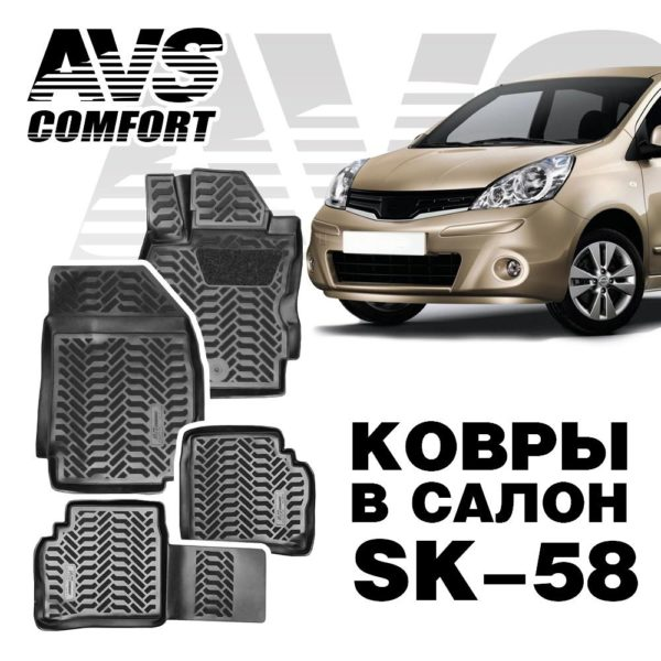 Коврики в салон 3D Nissan Note (2005 -) AVS SK-58 (компл. 4 предм.)