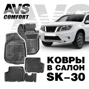 Коврики в салон 3D Nissan Terrano 2WD (2014-) AVS SK-30 (компл. 4 предм.)