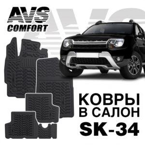 Коврики в салон 3D Renault Duster 4WD (2011-15) AVS SK-33 (компл. 4 предм.)