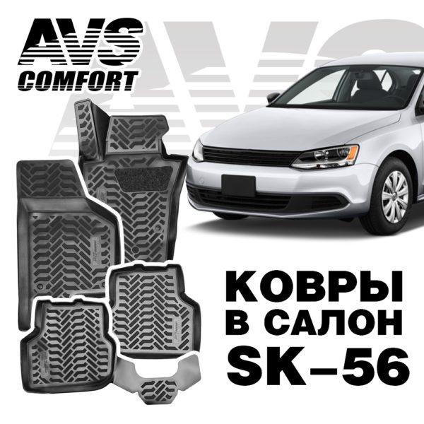 Коврики в салон 3D VW Jetta VI (2010-) AVS SK-56 (компл. 4 предм.)