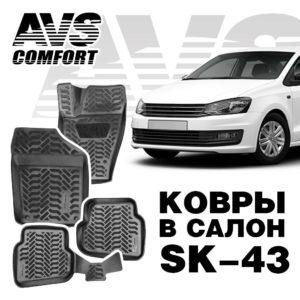 Коврики в салон 3D VW Polo SD (2010-) AVS SK-43 (компл. 4 предм.)
