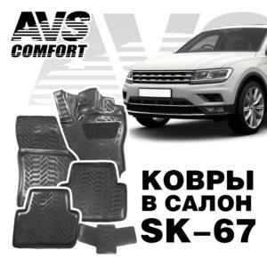 Коврики в салон 3D VW Tiguan II (2016 -) AVS SK-67 (компл. 4 предм.)